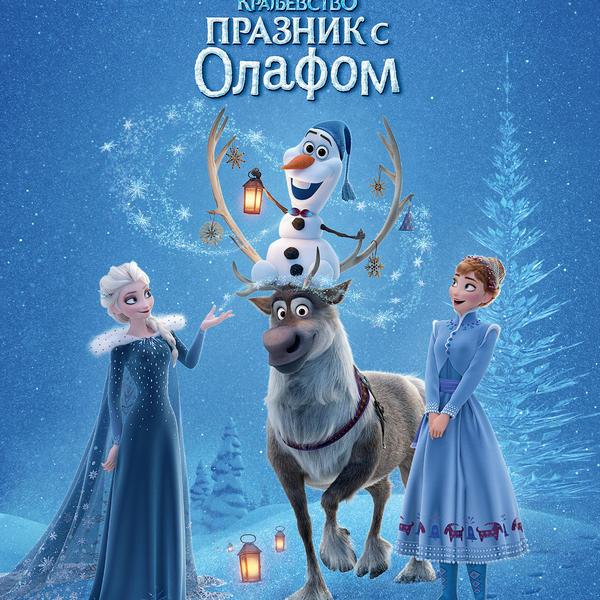 Nove avanture omiljenih Diznijevih likova: Zaleđeno kraljevstvo - Praznik sa Olafom stiže na velika platna!