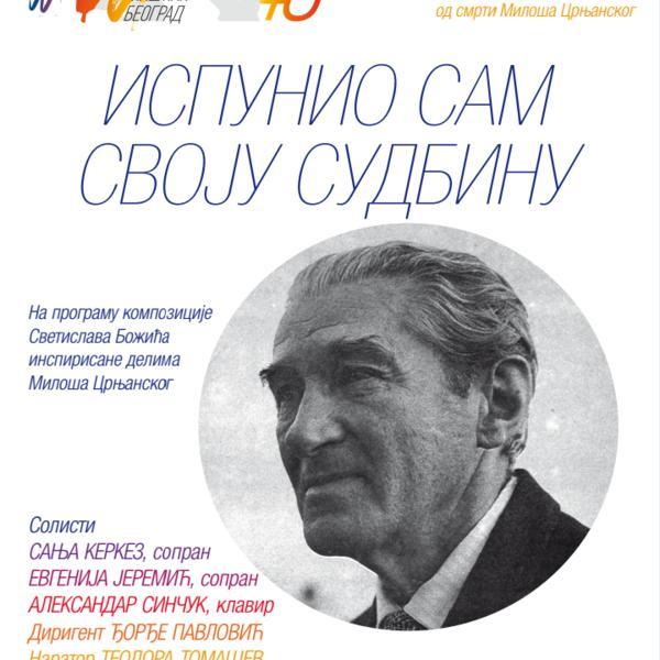 """Koncert Filharmonije mladih """"Borislav Pašćan"""" u znak sećanja na Miloša Crnjanskog"""